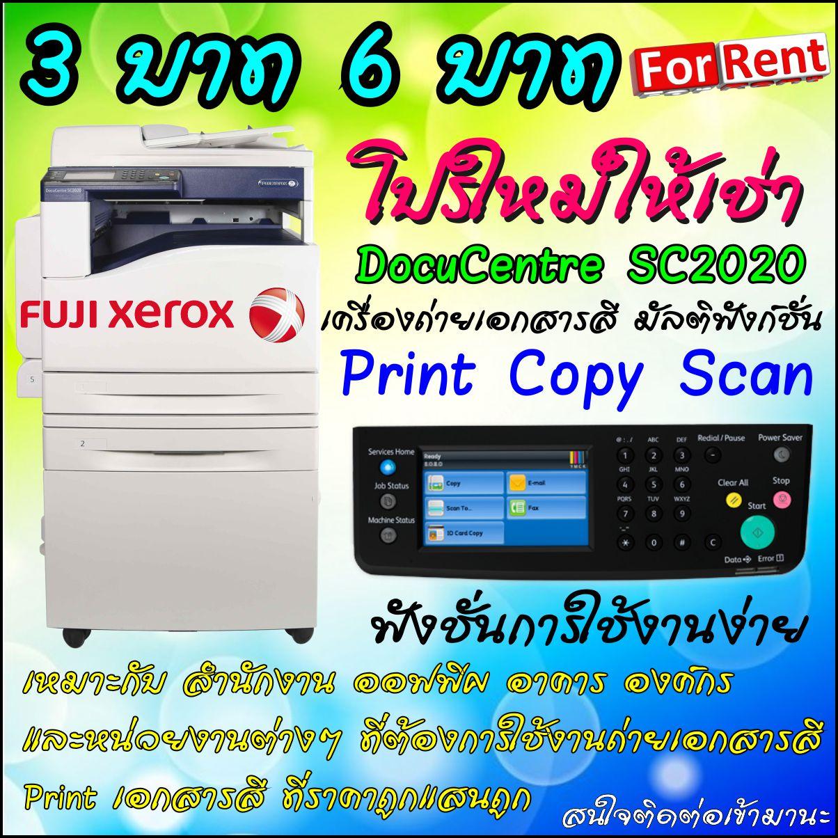 Fuji Xerox DocuCentre SC2020 เครื่องมัลติฟังชั่นสี A4, A3