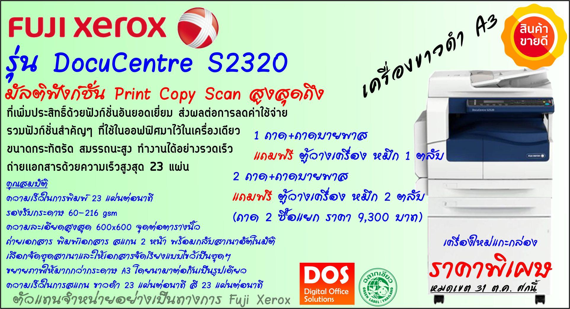 Fuji Xerox DocuCentre S2320 New Multifunction A3