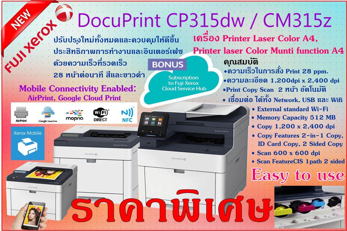 DocuPrint CP315dw/CM315z
