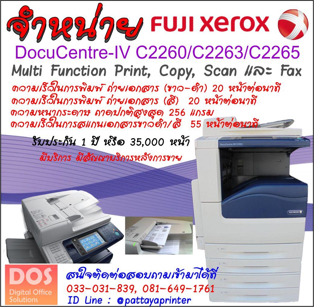 Fuji Xerox ApeosPort-IV C5575/C4475/C3375/C3373/C2275