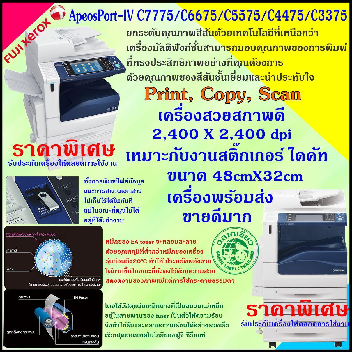 Fuji Xerox Apeosport-iv-c5575c4475c3375c3373c2275/