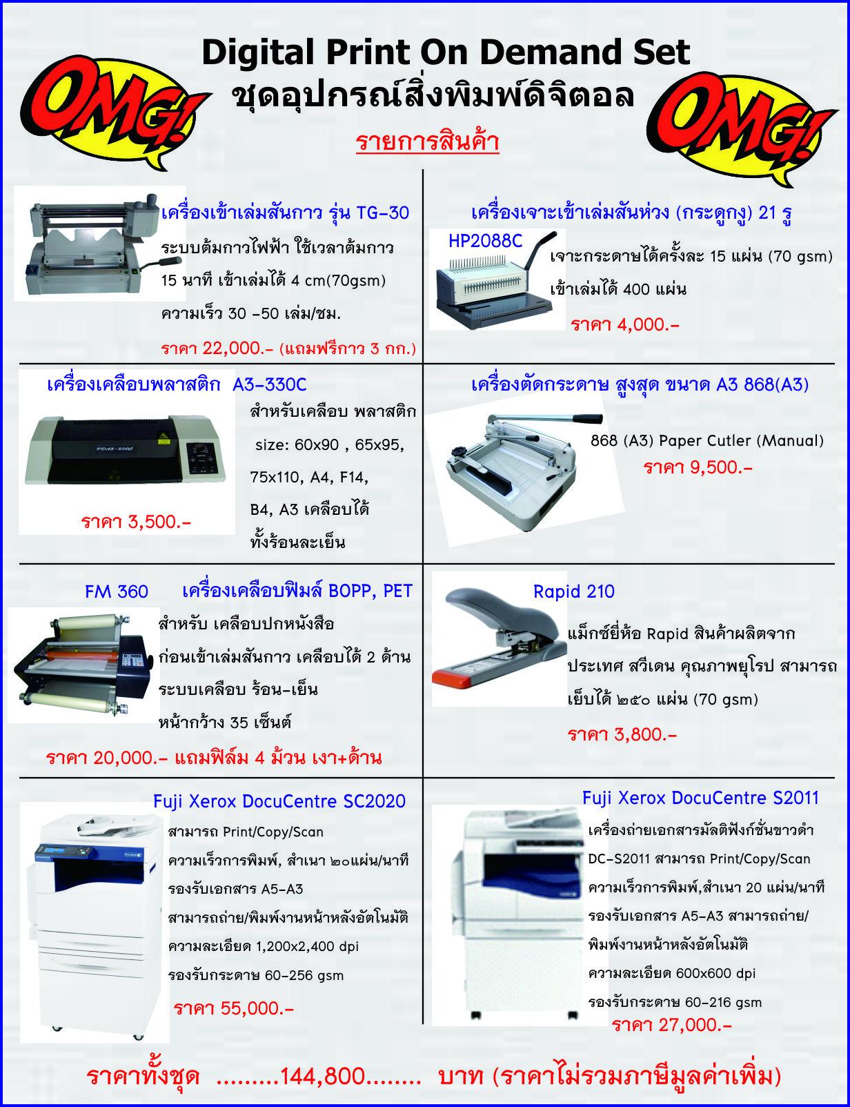 Digital Print On Demand Set ชุดอุปกรณ์สิ่งพิมพ์ดิจิตอล