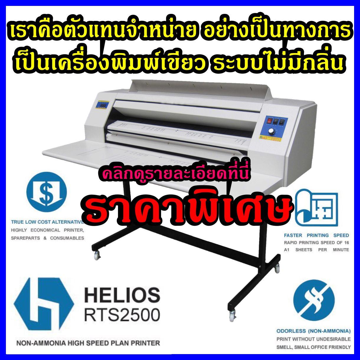 HELIOS RTS2500