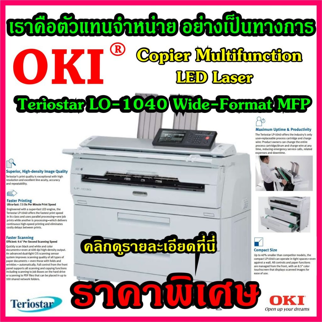 Teriostar LP-1040 Wide-Format MFP