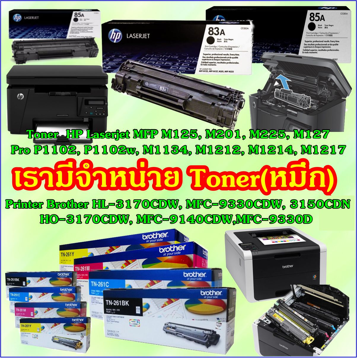 Toner HP Laserjet M125, M201, M225, M127, P1102, P1102w, M1134, M1212, M1214, M1217, Brother HL-3170CDW , MFC-9330CDW,3150CDN ,HO-3170CDW,MFC-9140CDW,MFC-9330D