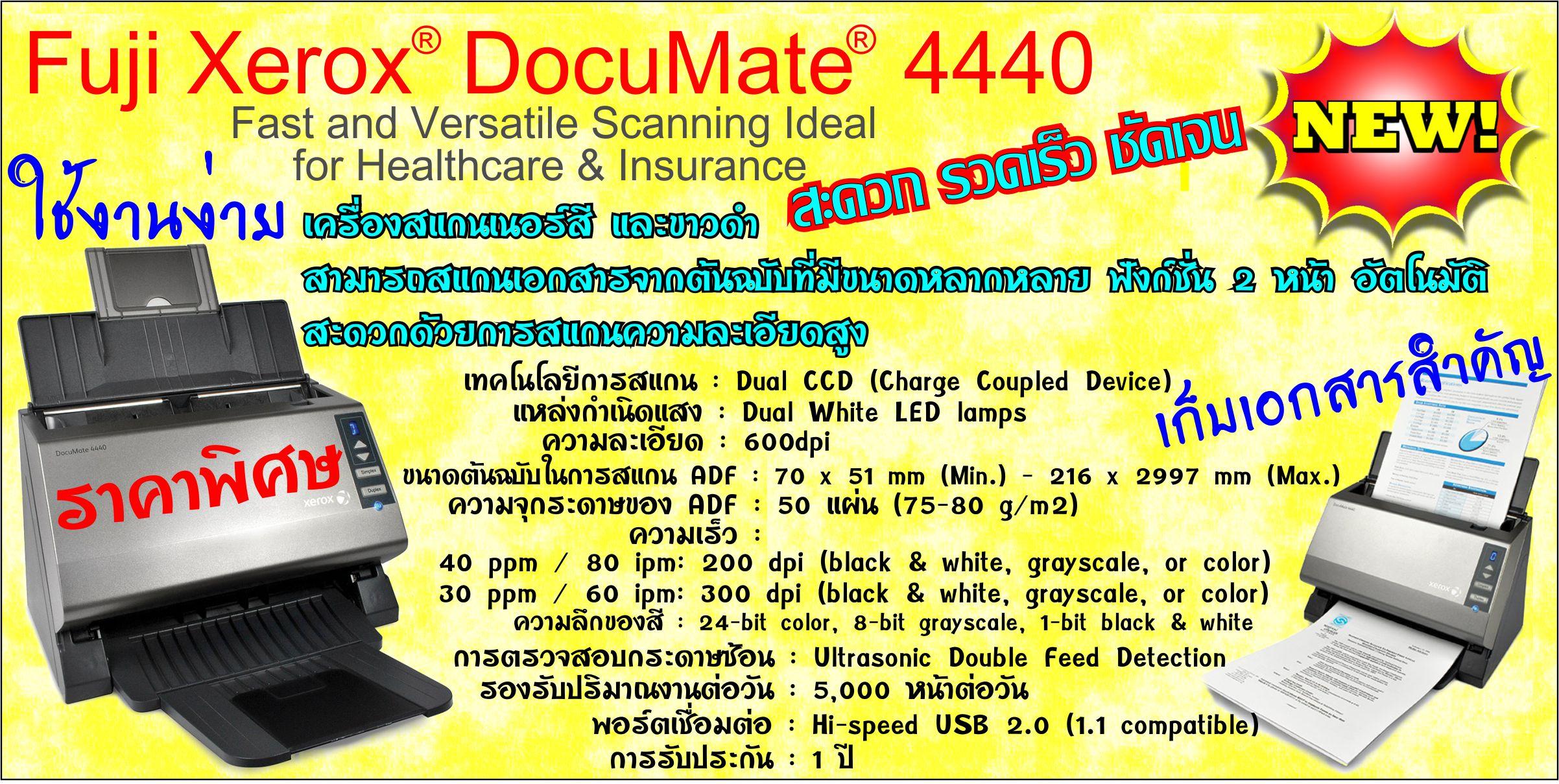 DM4440
