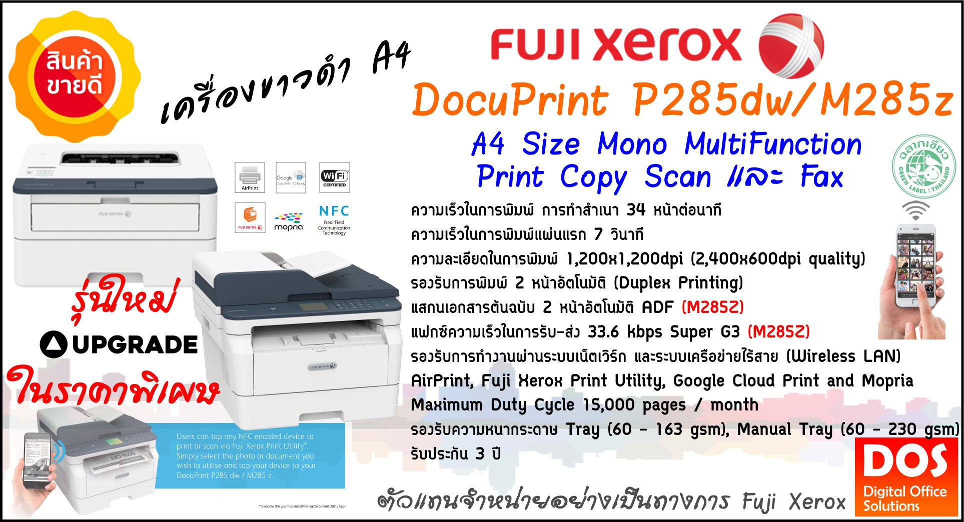 Fuji Xerox DocuPrint P285dw/M285z – Authorized dealer